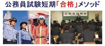 公務員試験短期「合格」メソッド.jpg